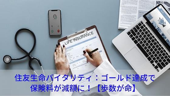 住友生命バイタリティ:ゴールド達成で保険料が減額に!【歩数が命】