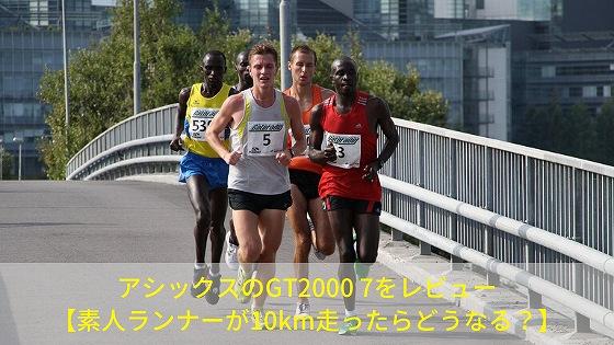 f:id:kanayan-run:20200321214250j:plain