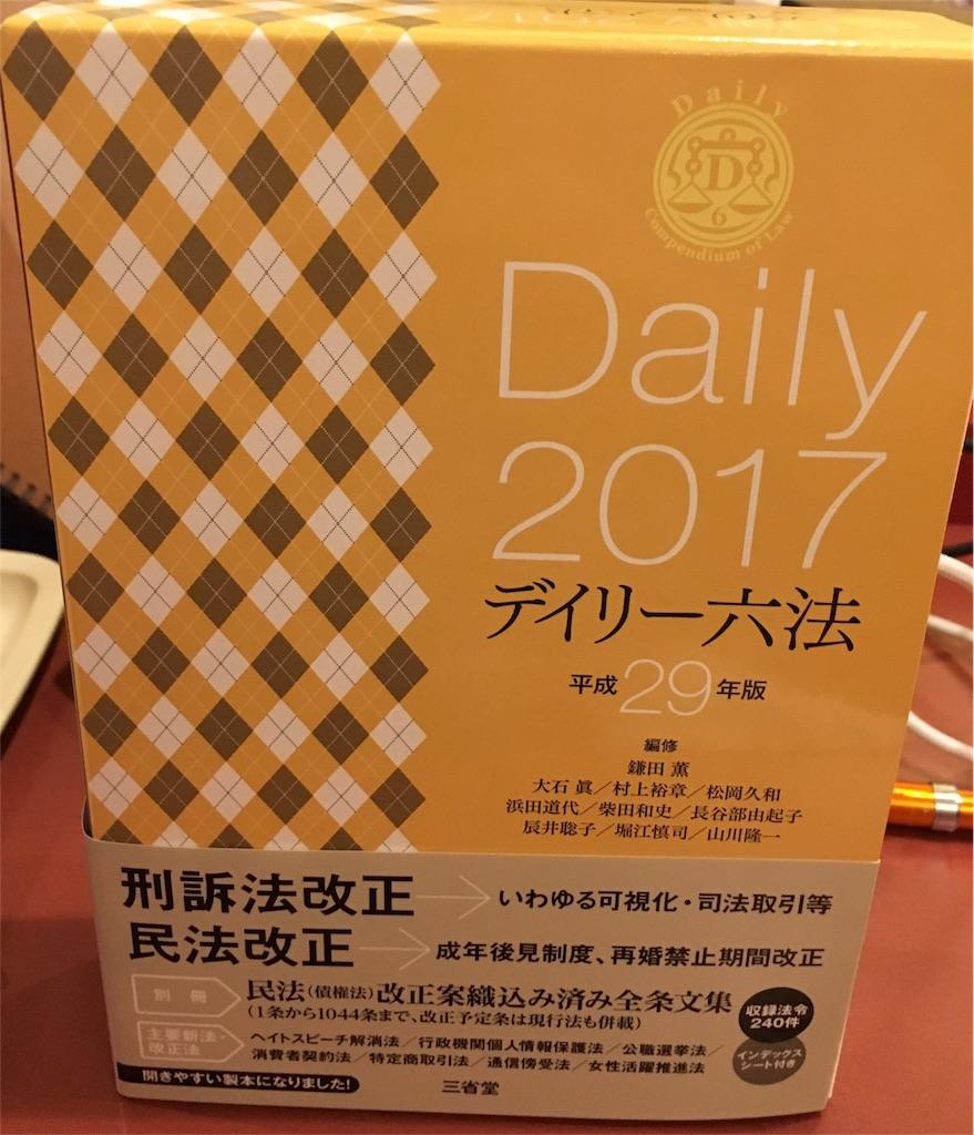 f:id:kanayubi-reading:20170506164918j:image
