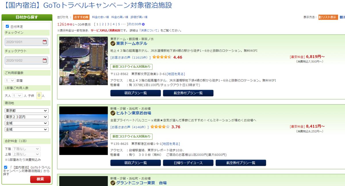 f:id:kanazawa20:20201001025823p:plain