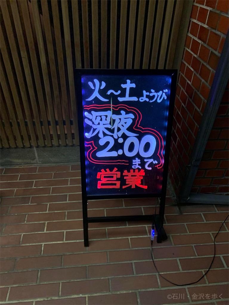 f:id:kanazawa_arato:20190923172057j:plain