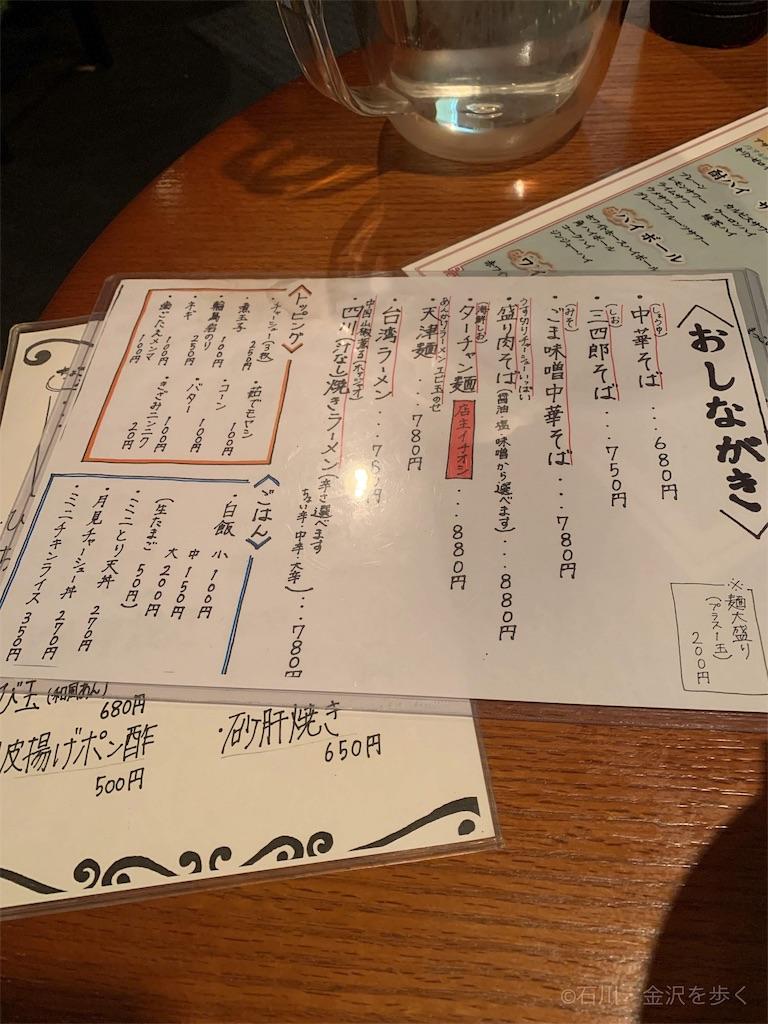 f:id:kanazawa_arato:20190923172104j:plain