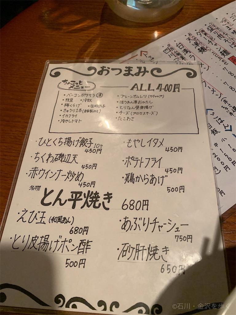 f:id:kanazawa_arato:20190923172108j:plain