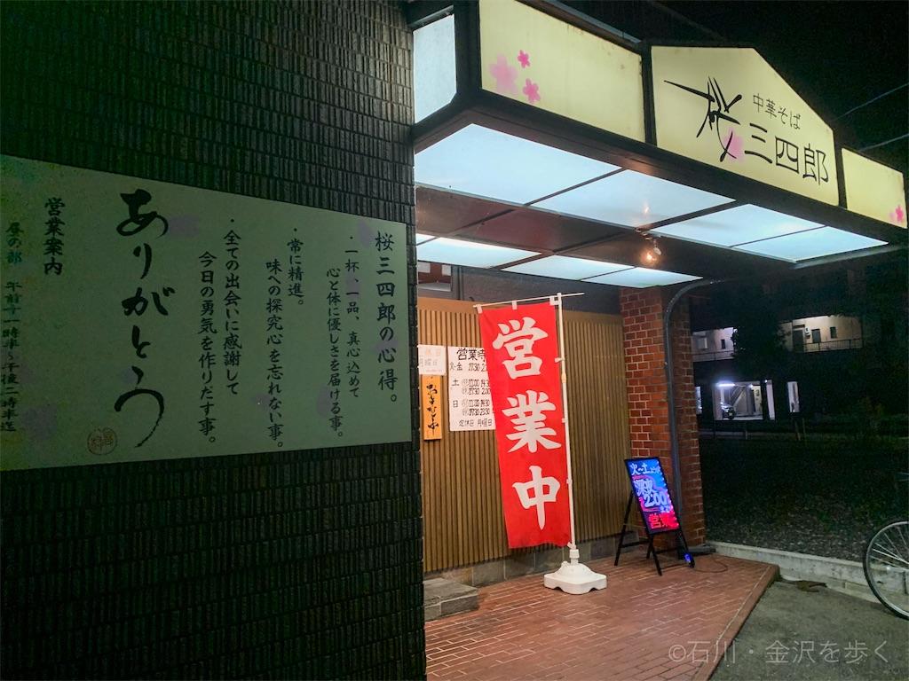 f:id:kanazawa_arato:20190923172115j:plain