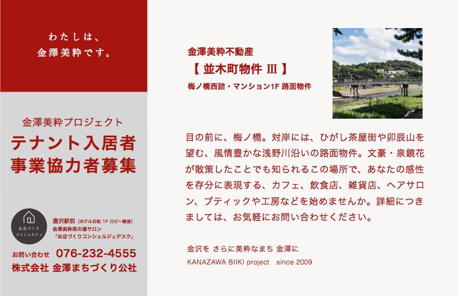 f:id:kanazawabiiki:20171110115453p:plain