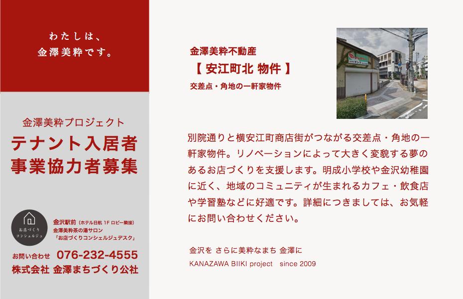 f:id:kanazawabiiki:20171129100416p:plain