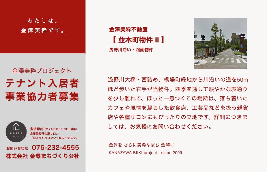 f:id:kanazawabiiki:20171201120638p:plain