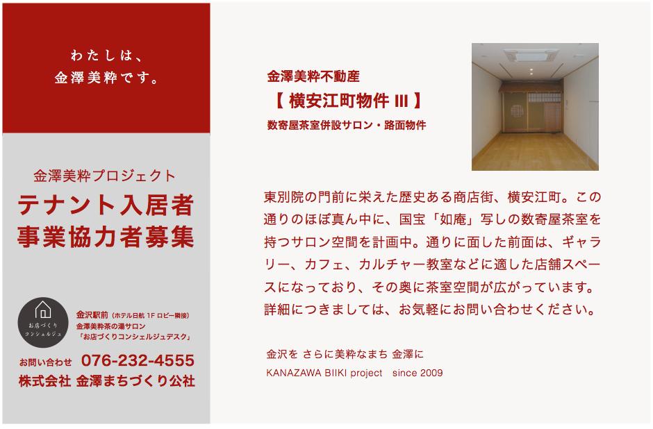 f:id:kanazawabiiki:20171205100650p:plain
