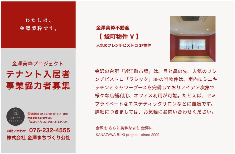 f:id:kanazawabiiki:20171210125313p:plain