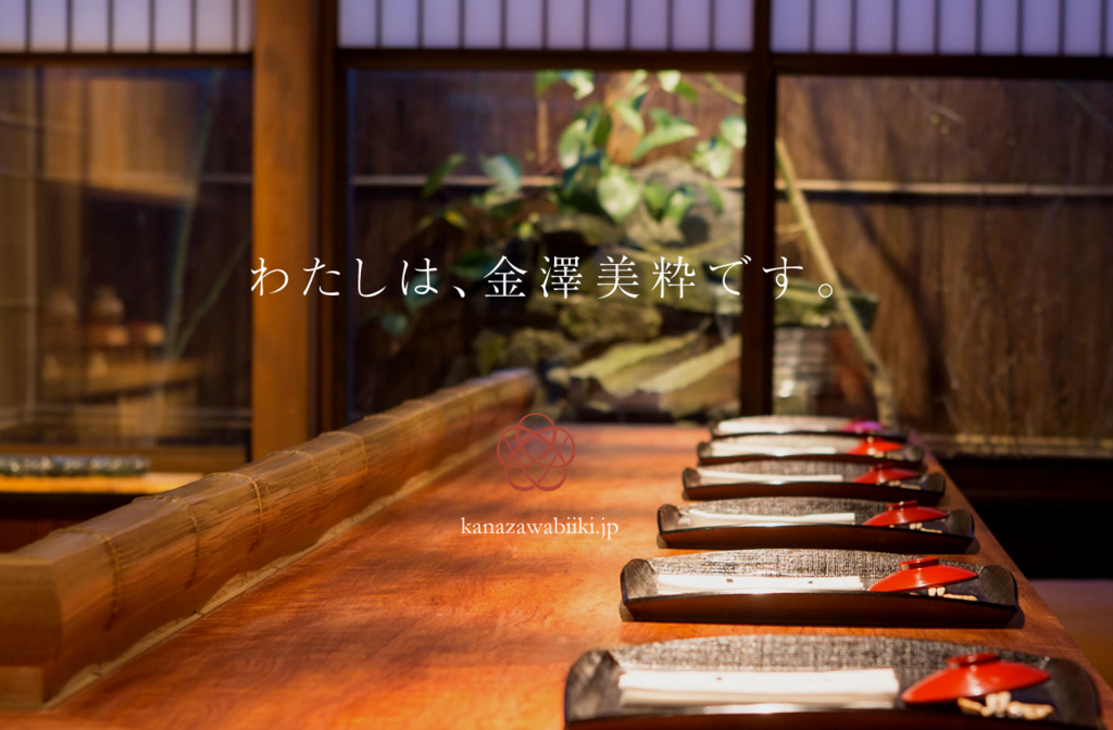 f:id:kanazawabiiki:20171211190524p:plain