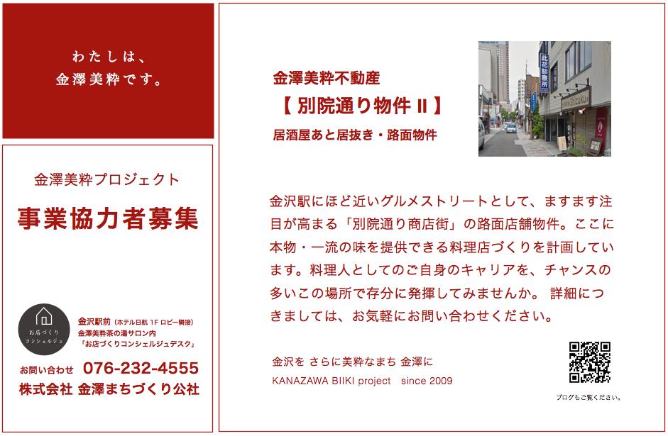 f:id:kanazawabiiki:20171213151600p:plain