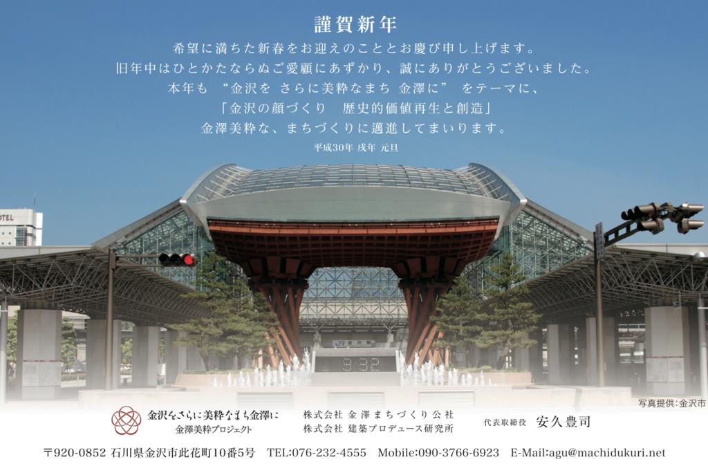 f:id:kanazawabiiki:20180101110540p:plain
