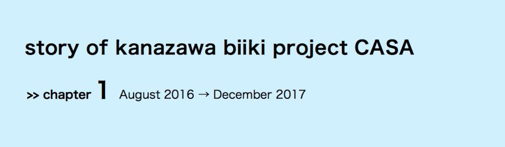 f:id:kanazawabiiki:20180127184259p:plain