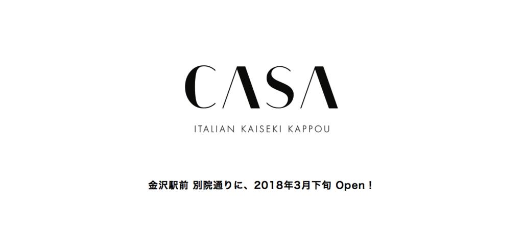 f:id:kanazawabiiki:20180127202125p:plain