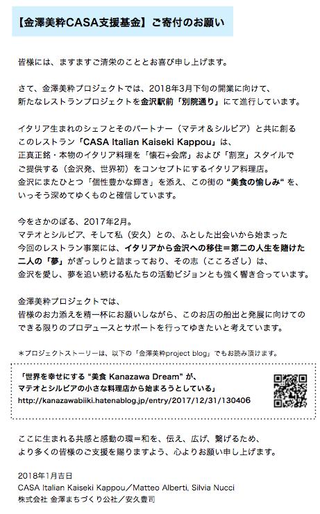 f:id:kanazawabiiki:20180128091351p:plain