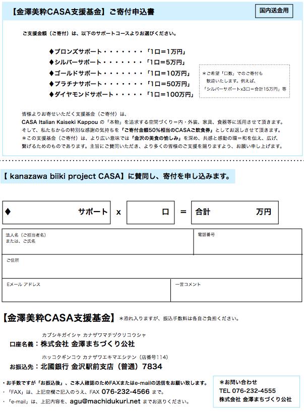 f:id:kanazawabiiki:20180128091433p:plain