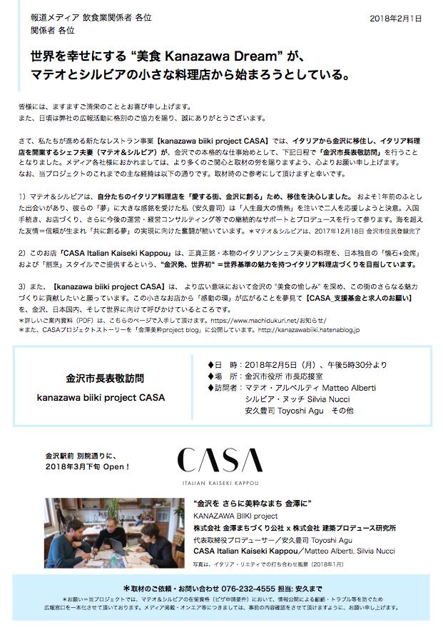 f:id:kanazawabiiki:20180202120746p:plain