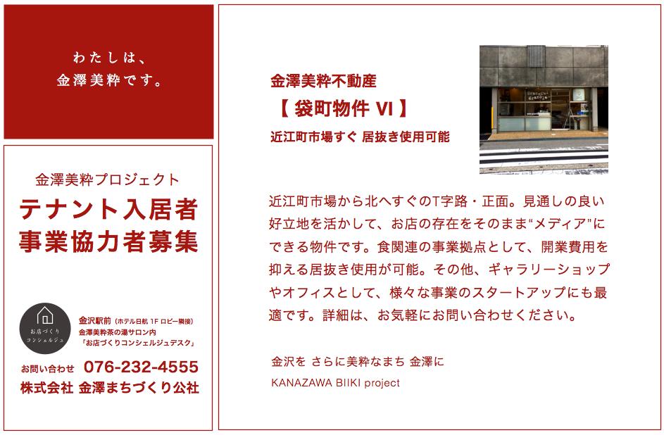 f:id:kanazawabiiki:20180408120717p:plain
