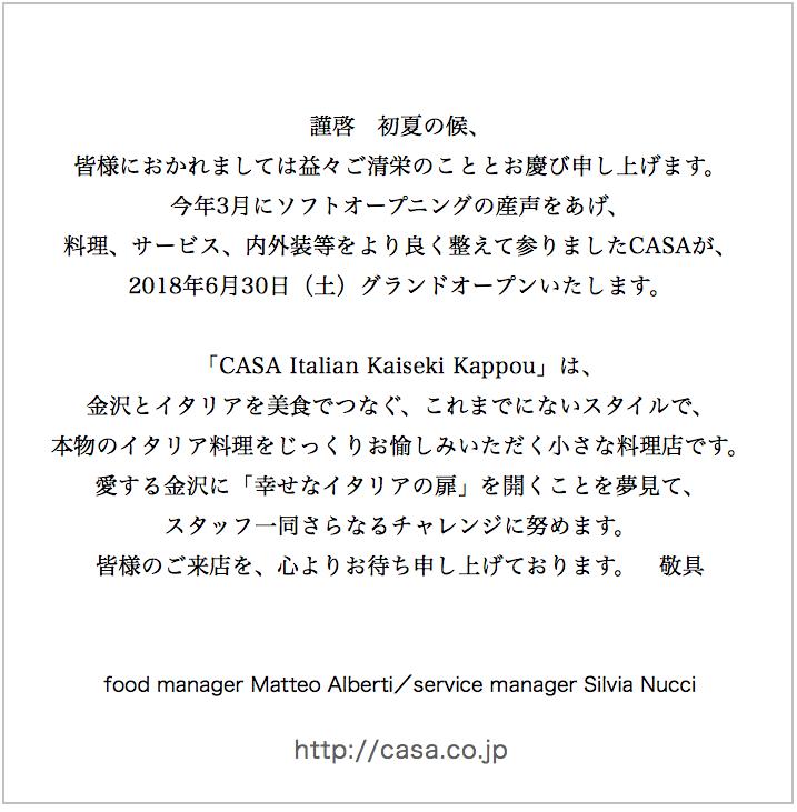 f:id:kanazawabiiki:20180622150729p:plain