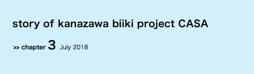 f:id:kanazawabiiki:20180704082840p:plain
