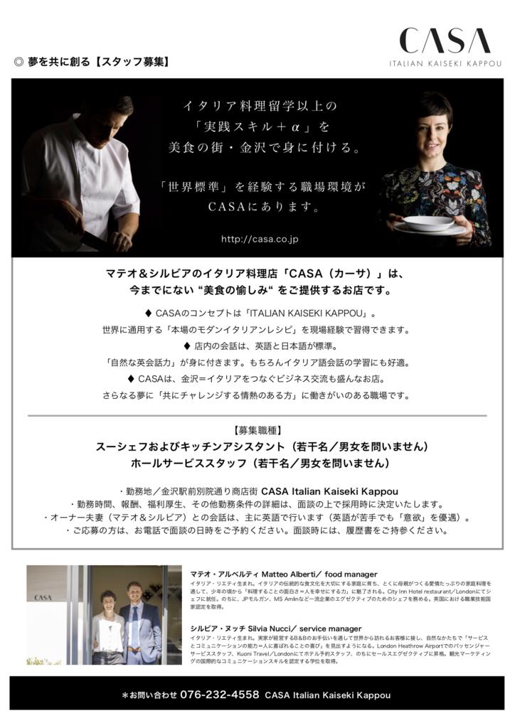 f:id:kanazawabiiki:20180808091351p:plain