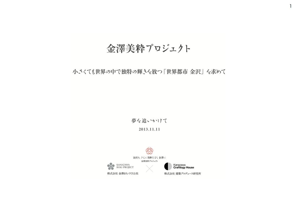 f:id:kanazawabiiki:20181226125446p:plain