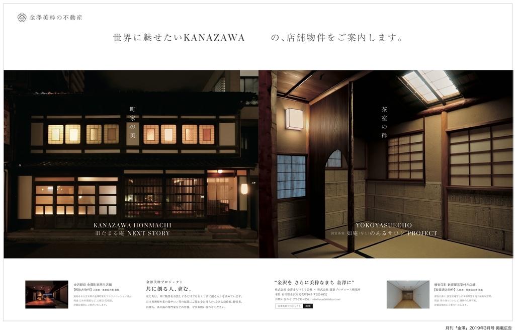 f:id:kanazawabiiki:20190212103455j:plain