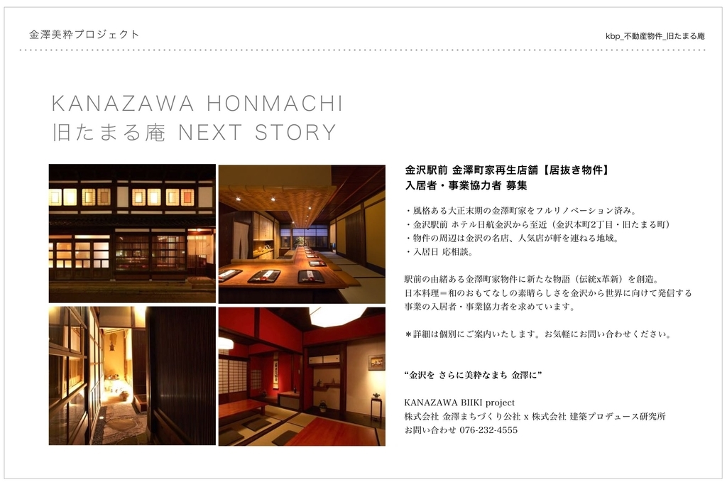f:id:kanazawabiiki:20190212103616j:plain