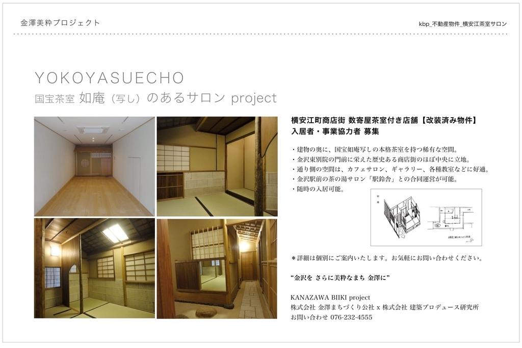 f:id:kanazawabiiki:20190212103636j:plain
