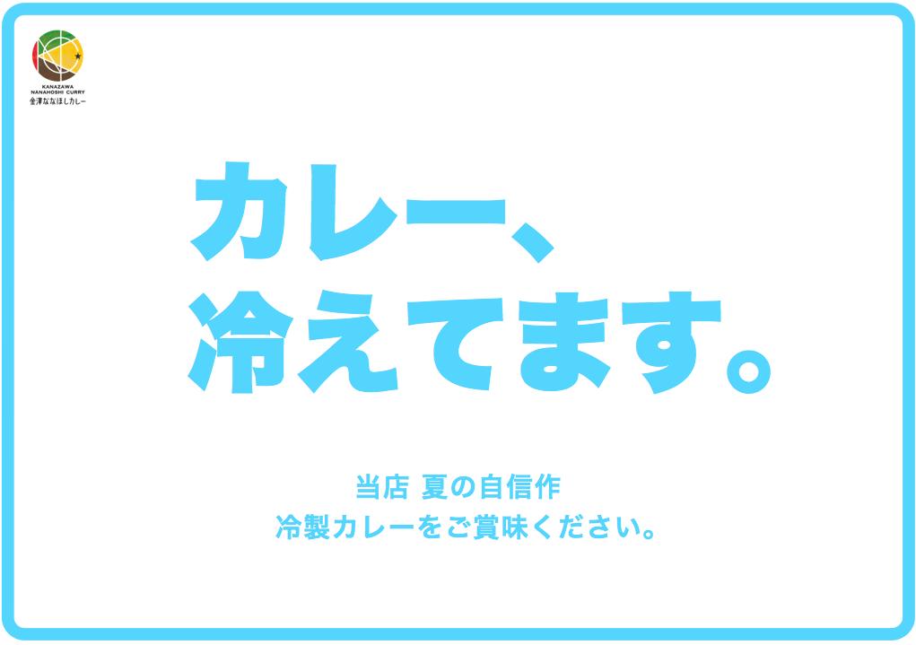 f:id:kanazawabiiki:20190802075451p:plain