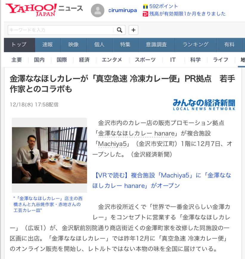 f:id:kanazawabiiki:20191219111053p:plain