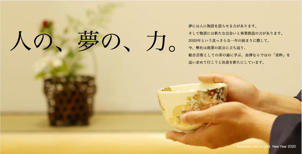 f:id:kanazawabiiki:20200101100247p:plain