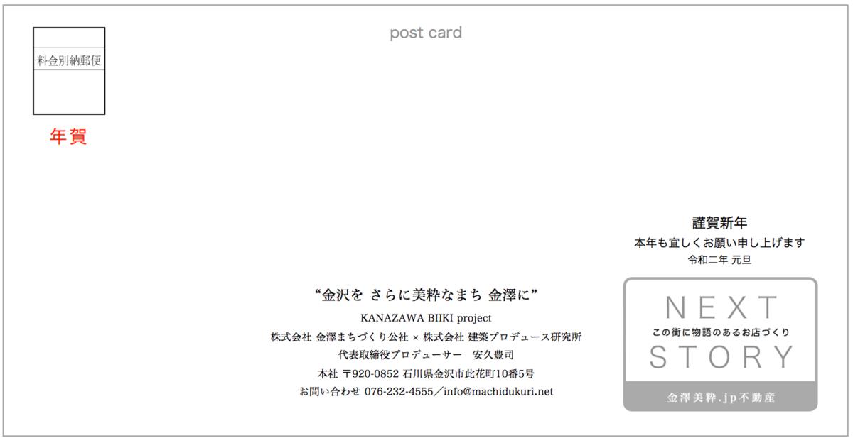 f:id:kanazawabiiki:20200101100303p:plain