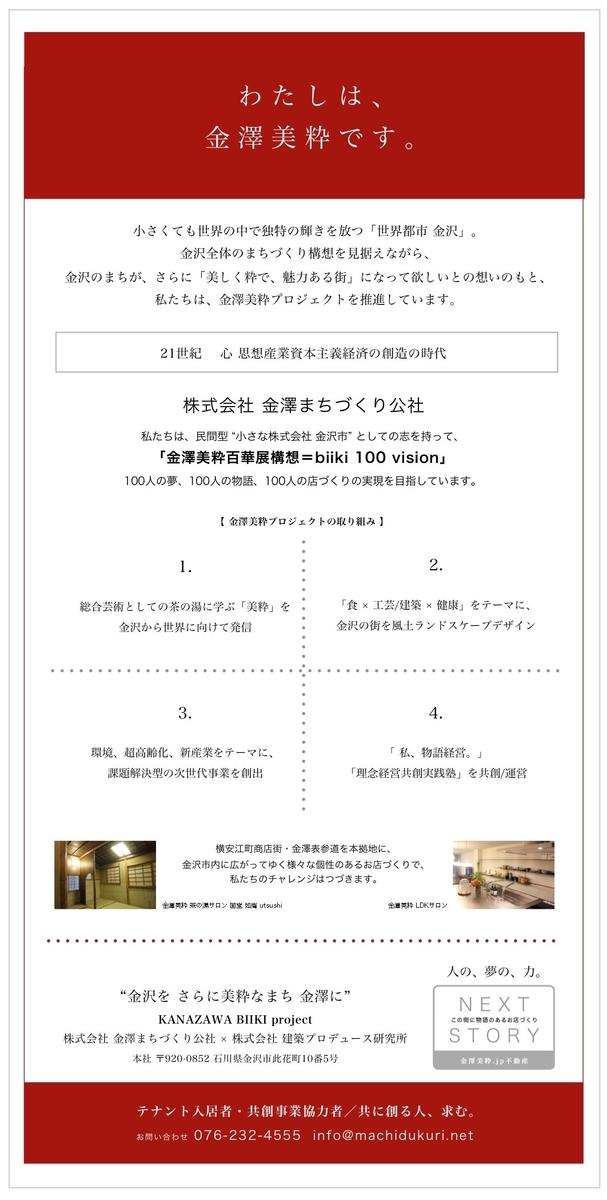 f:id:kanazawabiiki:20200116121756j:plain