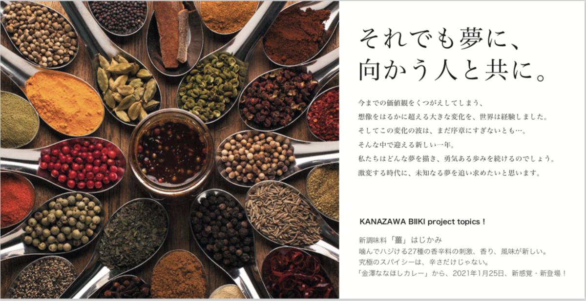 f:id:kanazawabiiki:20210101091853p:plain