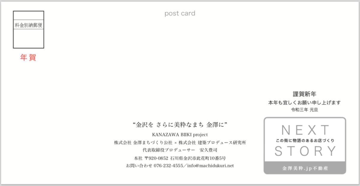 f:id:kanazawabiiki:20210101091907p:plain