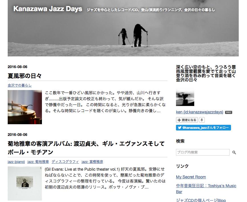 f:id:kanazawajazzdays:20160806215214p:plain