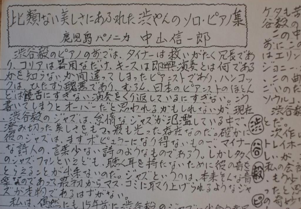 f:id:kanazawajazzdays:20161028124603j:plain