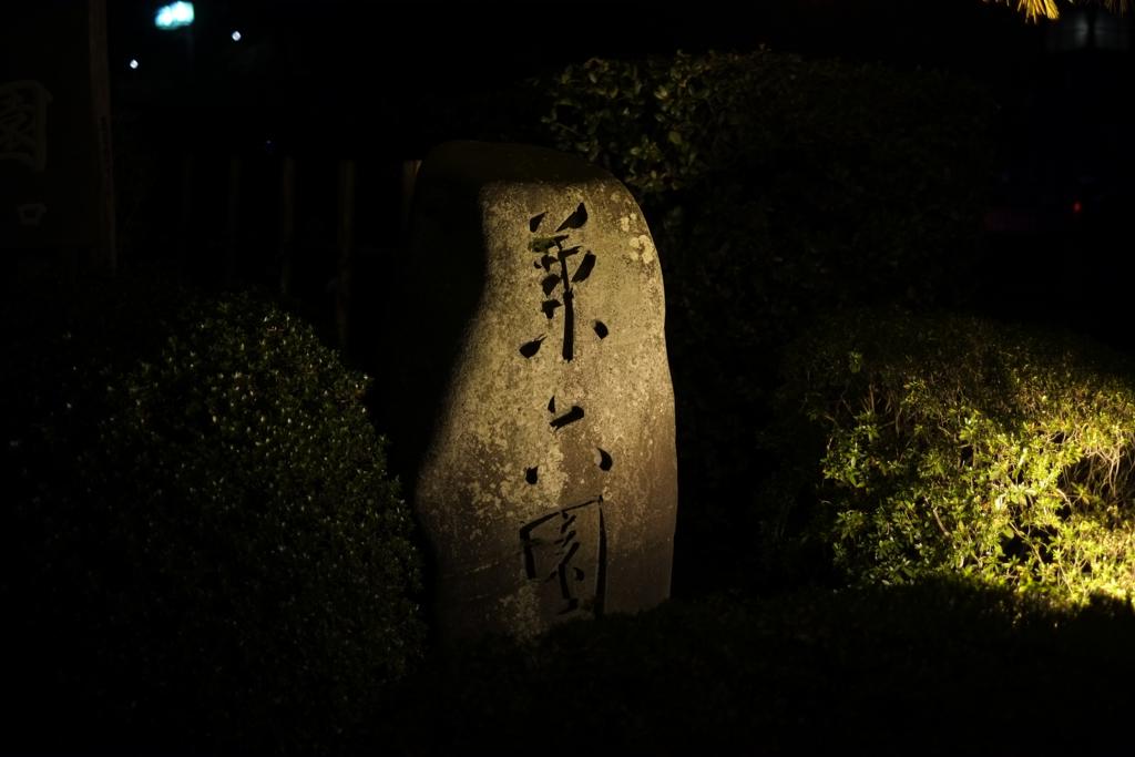 f:id:kanazawajazzdays:20161118223701j:plain