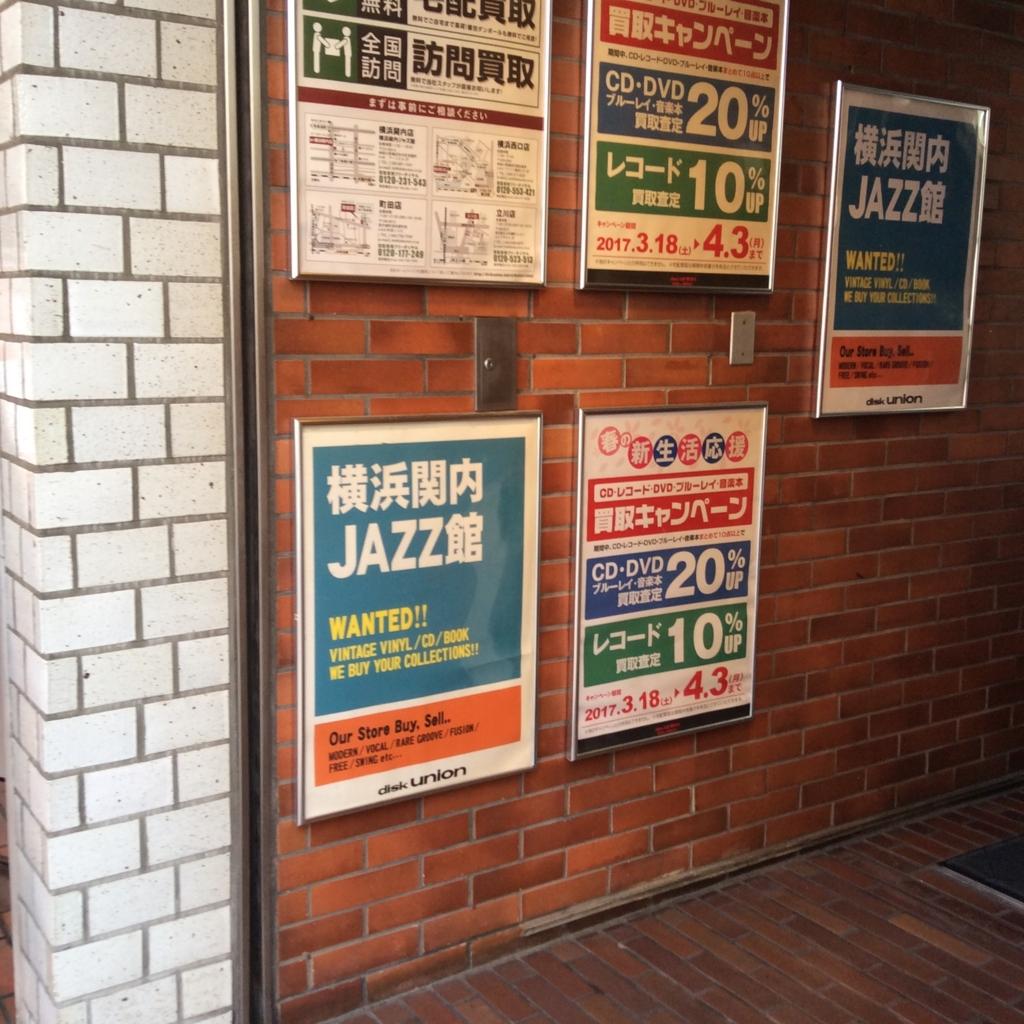 f:id:kanazawajazzdays:20170316212412j:plain