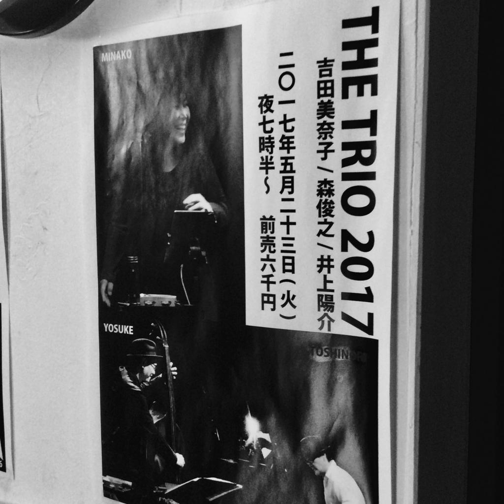 f:id:kanazawajazzdays:20170524140634j:plain