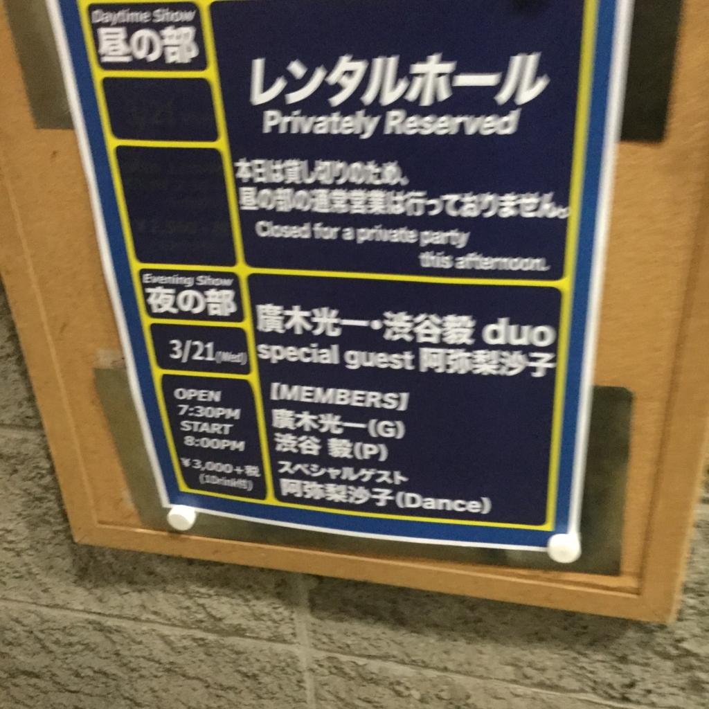 f:id:kanazawajazzdays:20180323141643j:plain