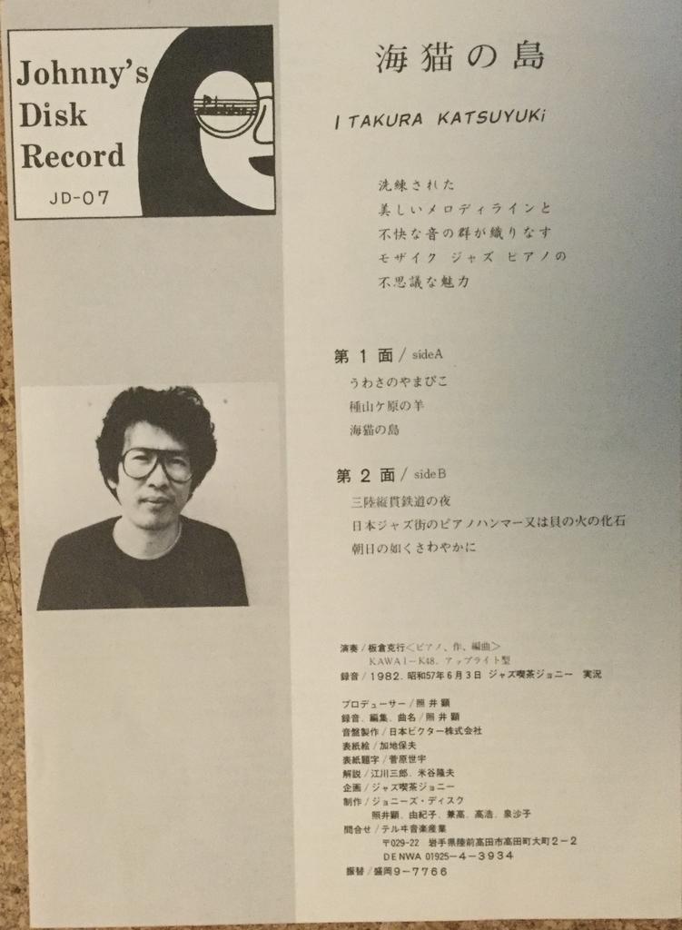 f:id:kanazawajazzdays:20190131195648j:plain