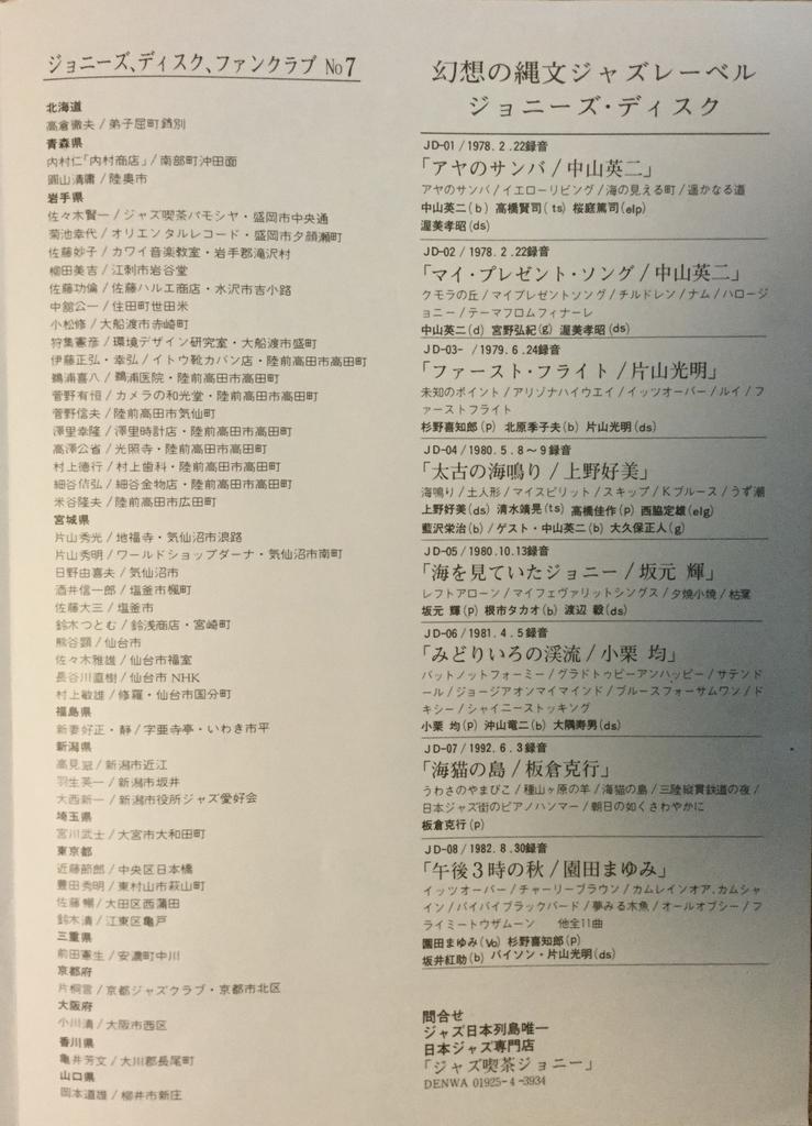 f:id:kanazawajazzdays:20190131200020j:plain