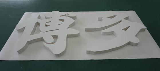 カルプ表面白マットシート貼り側面白塗装仕上げ23mm厚