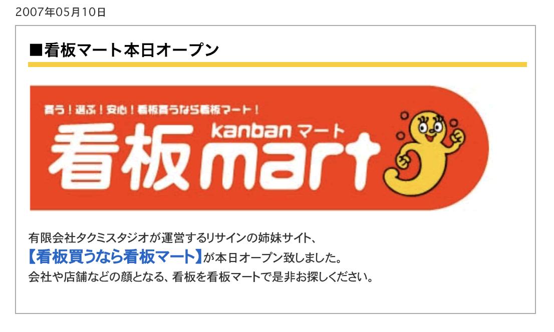f:id:kanbanmart:20190514101853p:plain
