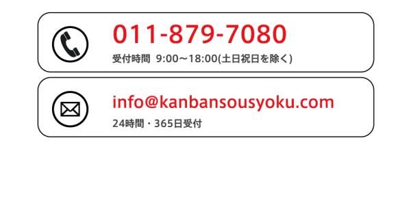 f:id:kanbansousyoku:20141126180212p:plain