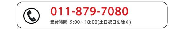 お電話でもお気軽にお問い合わせ下さい 011-876-1224