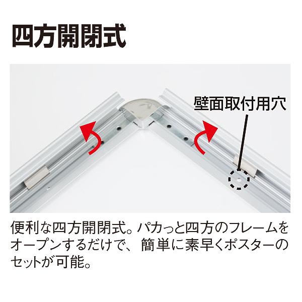 MGライトパネルカスタムは四方開閉式