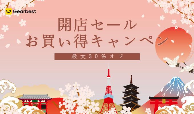 GearBest.com 日本語版開店セール